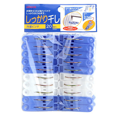 AISEN Laundry Clips 20PC/Pack